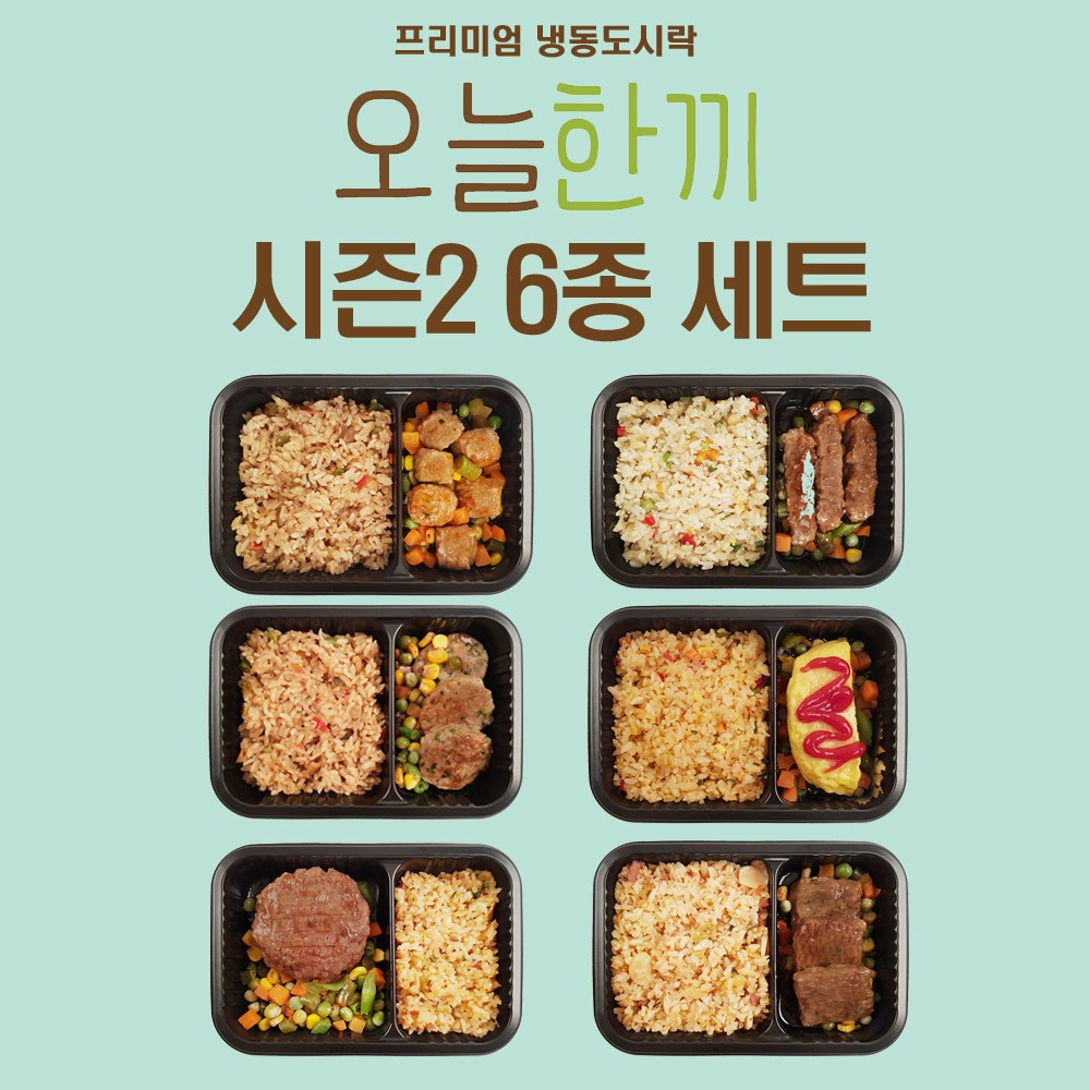 오늘한끼 시즌2 도시락 6팩 냉동 간편조리 건강 식단조절 저칼로리 저염식 다이어트 혼밥 야식 간식 식사대용 간편식