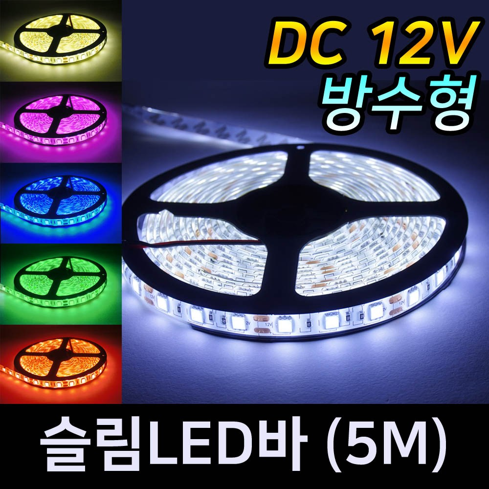 그린맥스 슬림LED바(방수-흰띠 5M 12V) 5050칩 *플렉시블 LED바 간접조명, 1개, RGB(5M-흰띠 12V)