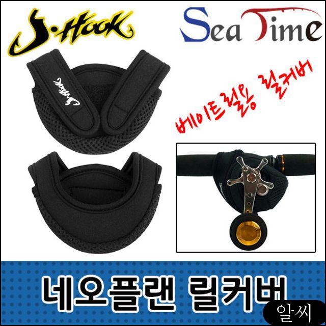 씨타임 JHOOK 네오플렌 릴커버(베이트) 릴케이스 멀티박스 낚시소품통 월척 bcgl