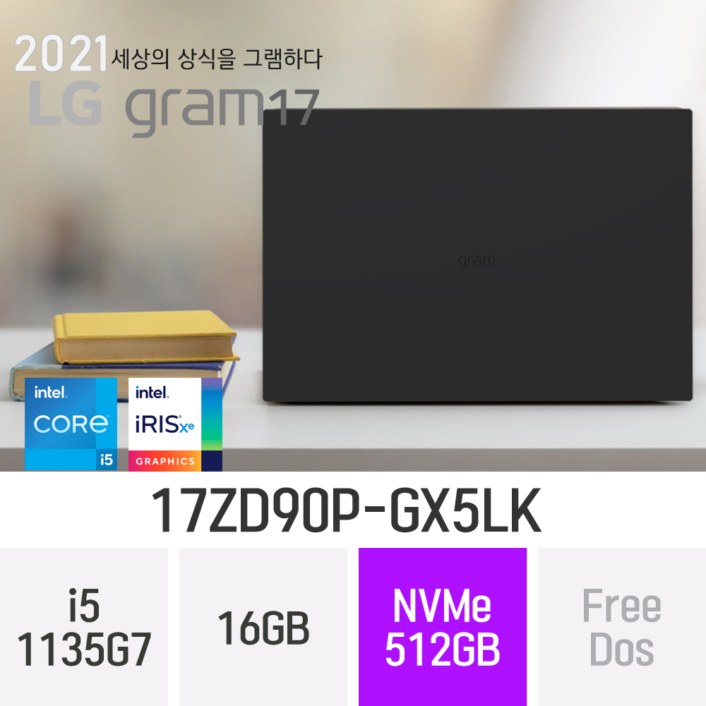 LG 2021 그램17 17ZD90P-GX5LK, 16GB, 512GB, 윈도우 미포함