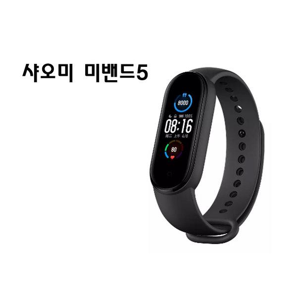 샤오미 미밴드5 1.1인치디스플레이 16bit 카메라촬영, 블랙