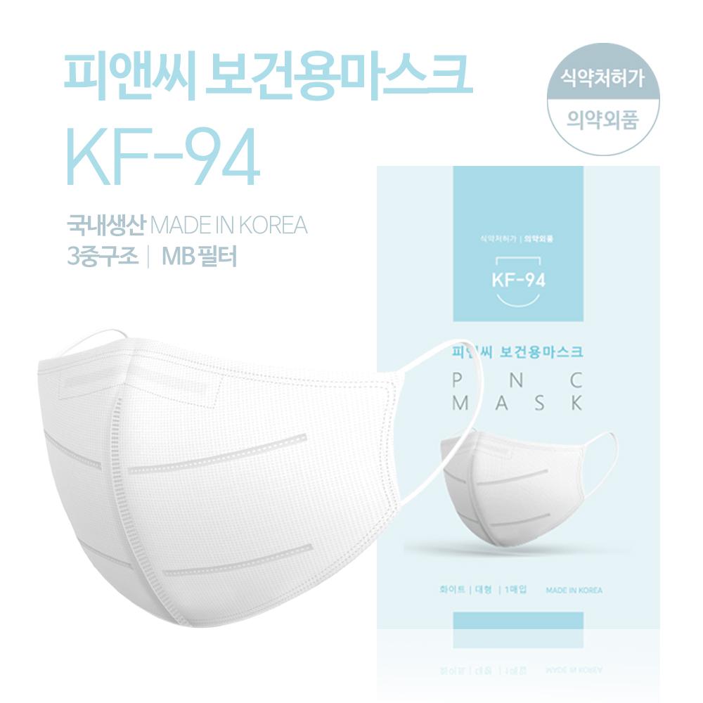 피앤씨 새부리형 2D KF94 마스크 100%국산 50매/100매, 1박스