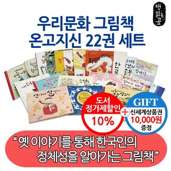 [상품권1만원] 온고지신 우리문화 그림책 22권세트