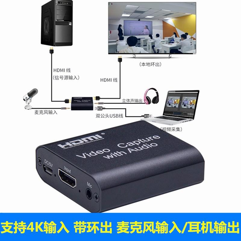 4K 비디오 캡처 카드 스위치 게임 라이브 방송 PS4NS Xbox 레코딩 USB-HD HDMI 마이크, 개, 단일상품