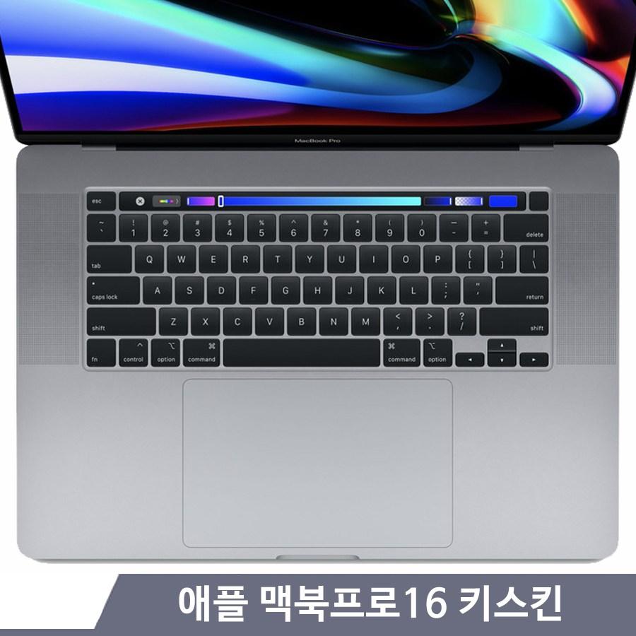 [젠피엠] 애플 맥북프로 16인치 2019 울트라씬 키스킨, 1개