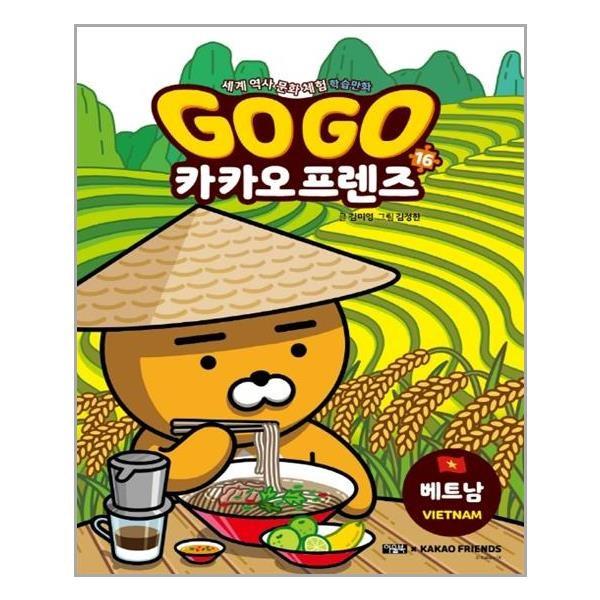 유니오니아시아 Go Go 카카오프렌즈 16 베트남, 단일상품 | 단일상품@1