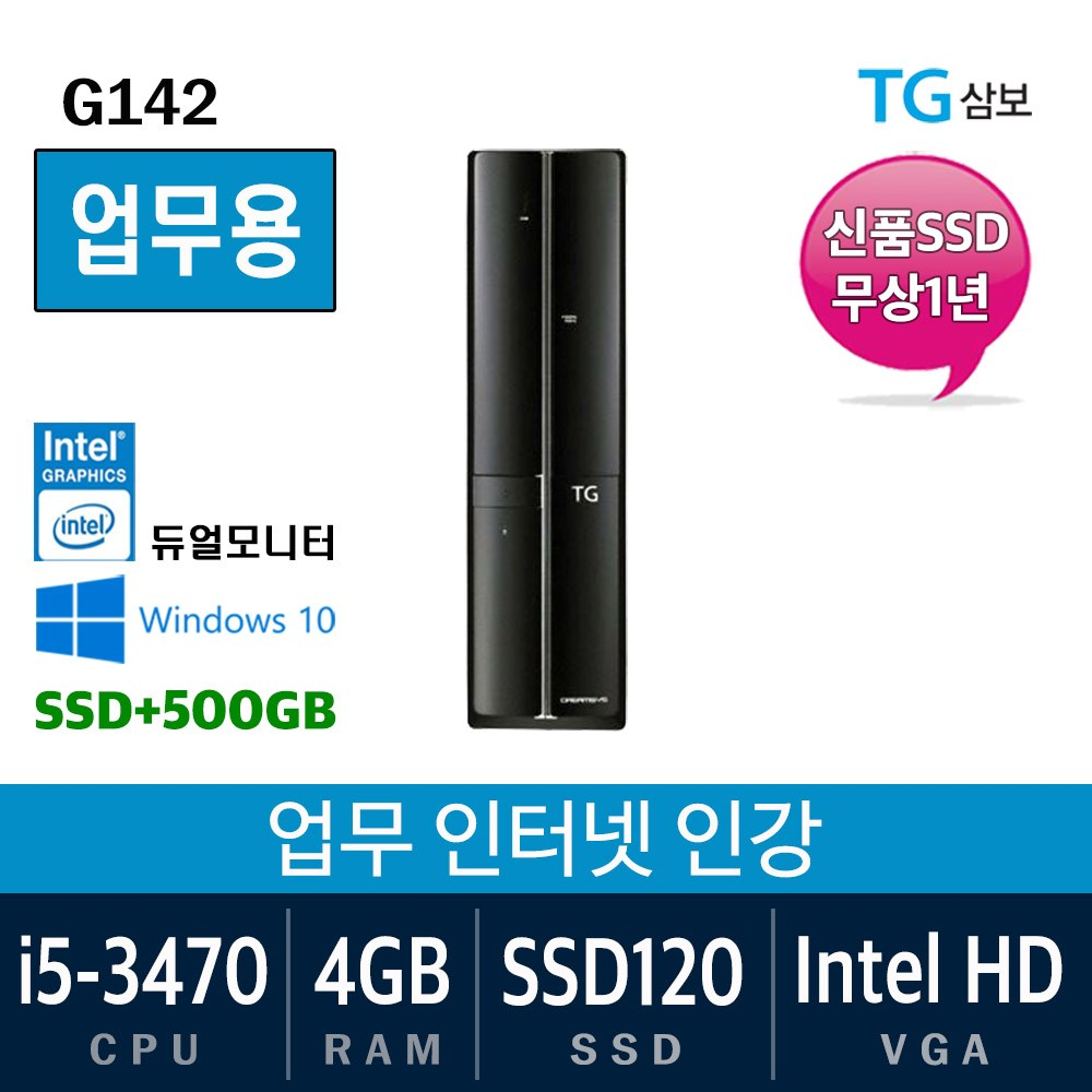 삼성전자 가정용 게임용 중고컴퓨터 윈도우10 SSD장착 데스크탑 본체, i5-3470/4G/SSD120+500, 03. 삼보 G142