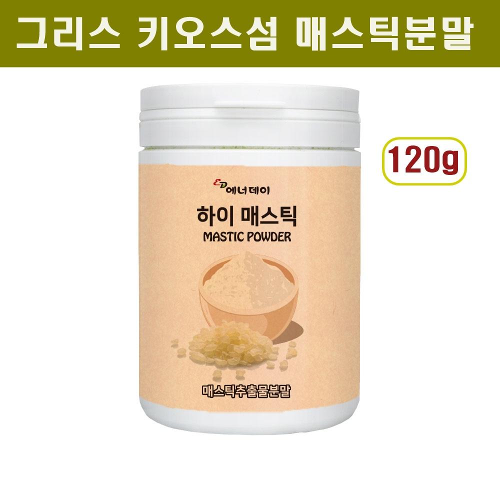매스틱 검 분말 가루 위메스틱 효능 위에좋은 그리스산 고농축 mastic gum 원물 알갱이 파우더 먹는법 대용량 위건강엔, 120g, 1병