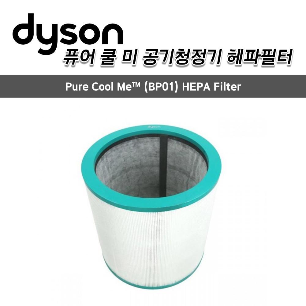 다이슨 다이슨(Dyson)정품 퓨어 쿨 미 헤파필터 BP01 공기청정기 관부가세포함