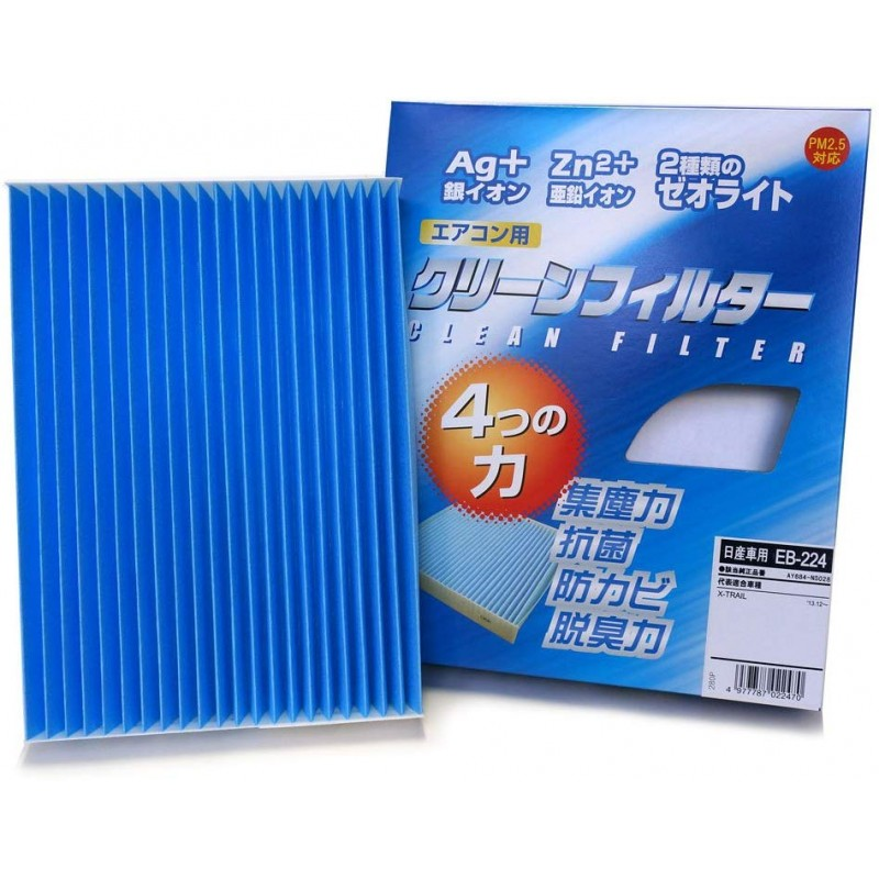 PMC (퍼시픽 공업) 에어컨 필터 - 클린 필터 EB (이펙트 블루) EB-224