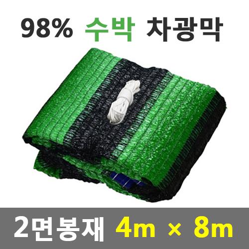 바른차광막 차광막 98%수박차광막 그늘막 차광망 옥상 캠핑 대형 주문제작, 수박 2면봉재(4m x 8m)