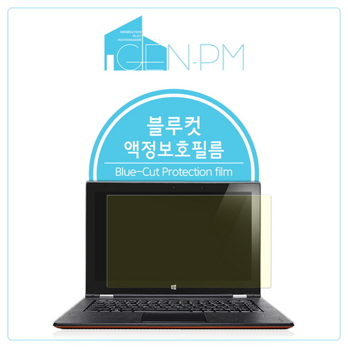 [바보사랑]삼성 노트북 Pen S 15(NT950) 블루컷 시력보호필름 2매, 1개