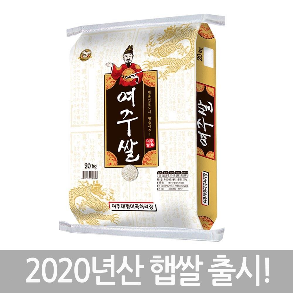 2020년산 태평미곡 여주쌀 고시히카리, 1개, 2020년산 태평미곡 여주쌀 고시히카리 20kg