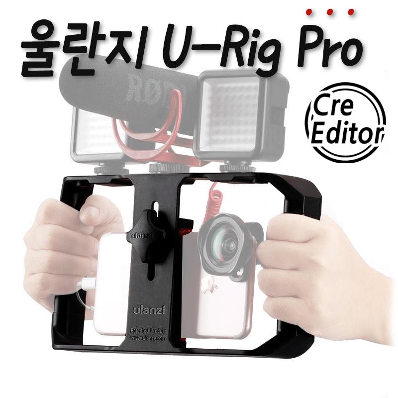 울란지 U-Rig Pro 스마트폰촬영장비 유튜브촬영장비 아이폰촬영장비 스마트폰마운트, 1개, 블랙