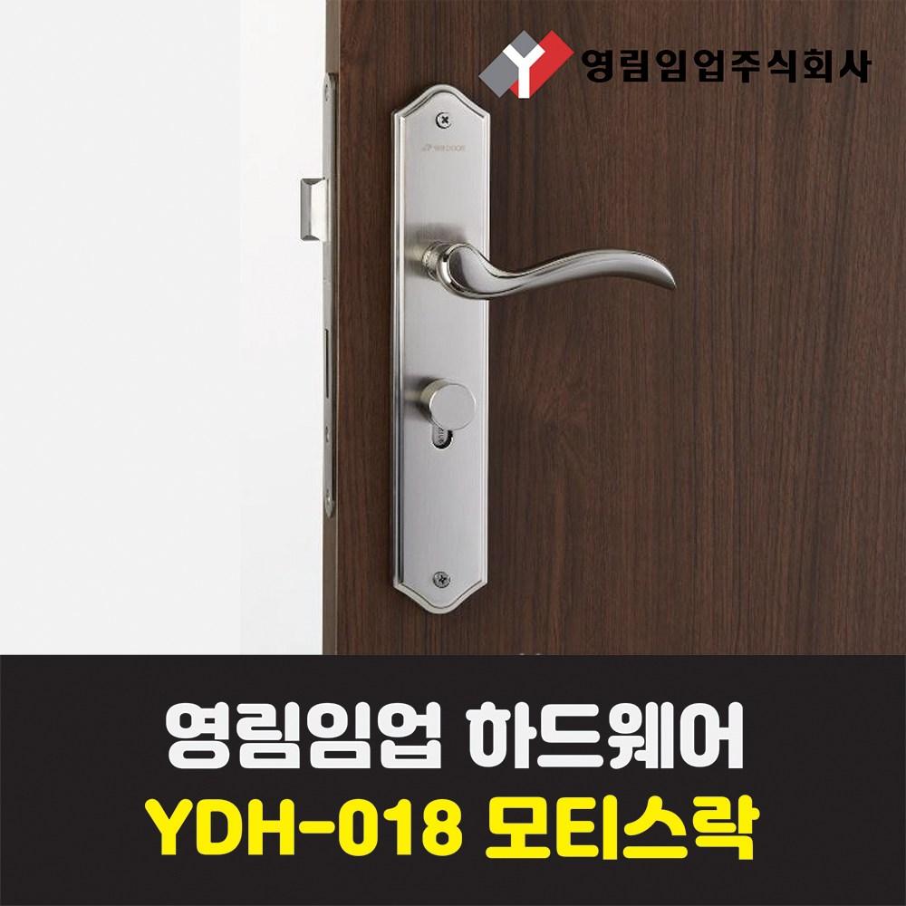 영림임업 하드웨어 방문 현관 손잡이 YDH-018 일체형 모티스락