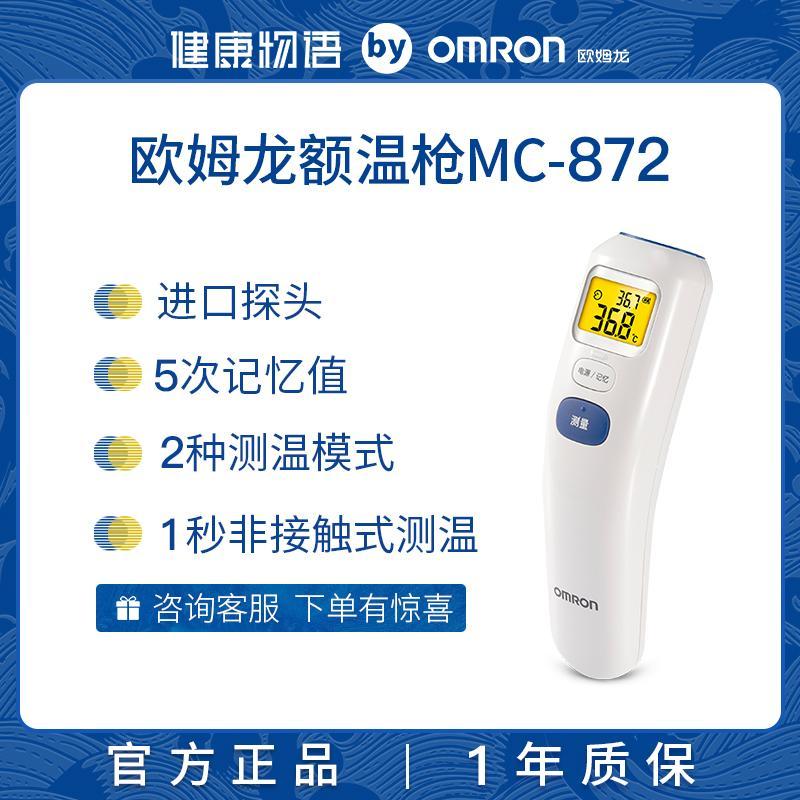 열체크기계 Omron 온도 총 적외선 초정밀 가정용 이마 안면인식체온측정기 6, 1. 색상 분류: 두 가지 온도 측정 모드 872 이마 온도 건 1 초 적외선 온도 측정, NONE
