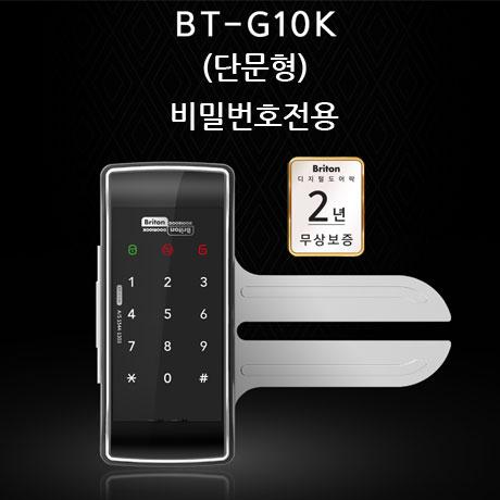 브리튼 BT-G10K(단문형) 번호전용 유리문도어락 유리문번호키 도어락, 자가설치