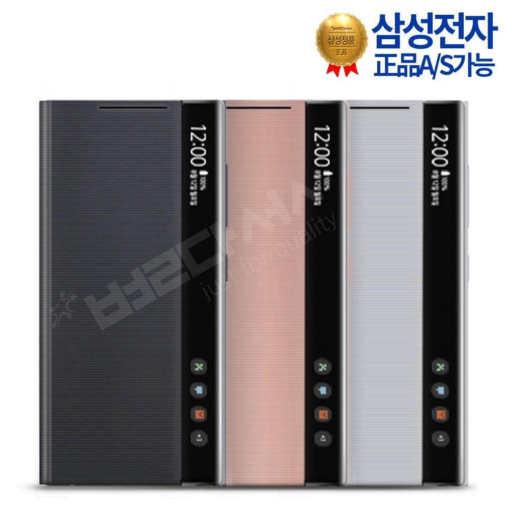 삼성정품 갤럭시노트20울트라 클리어뷰 커버 EF-ZN985C