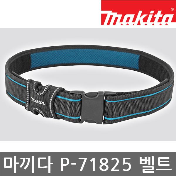 마끼다/P-71825/퀵 릴리스 벨트/작업벨트/허리띠/툴백