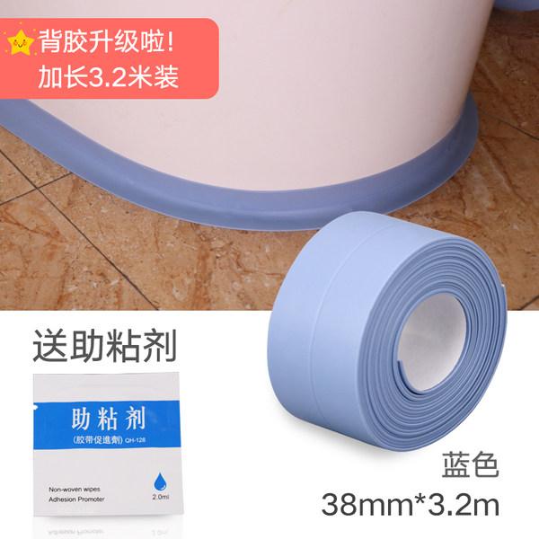 주방욕실 싱크씽크대 곰팡이방지 실리콘 방수테이프, 블루 -38MMx3.2M접착 촉진제
