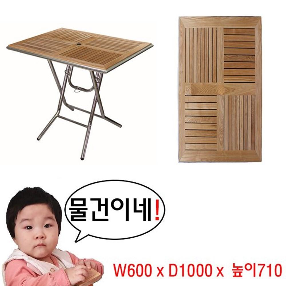 치킨집 편의점 제과점 야외 테이블용 탁자 P 개인주택 알루미늄 휴식공간 놀이동산, 상세페이지참조(명진 오크접이식사각|600 x 1000)