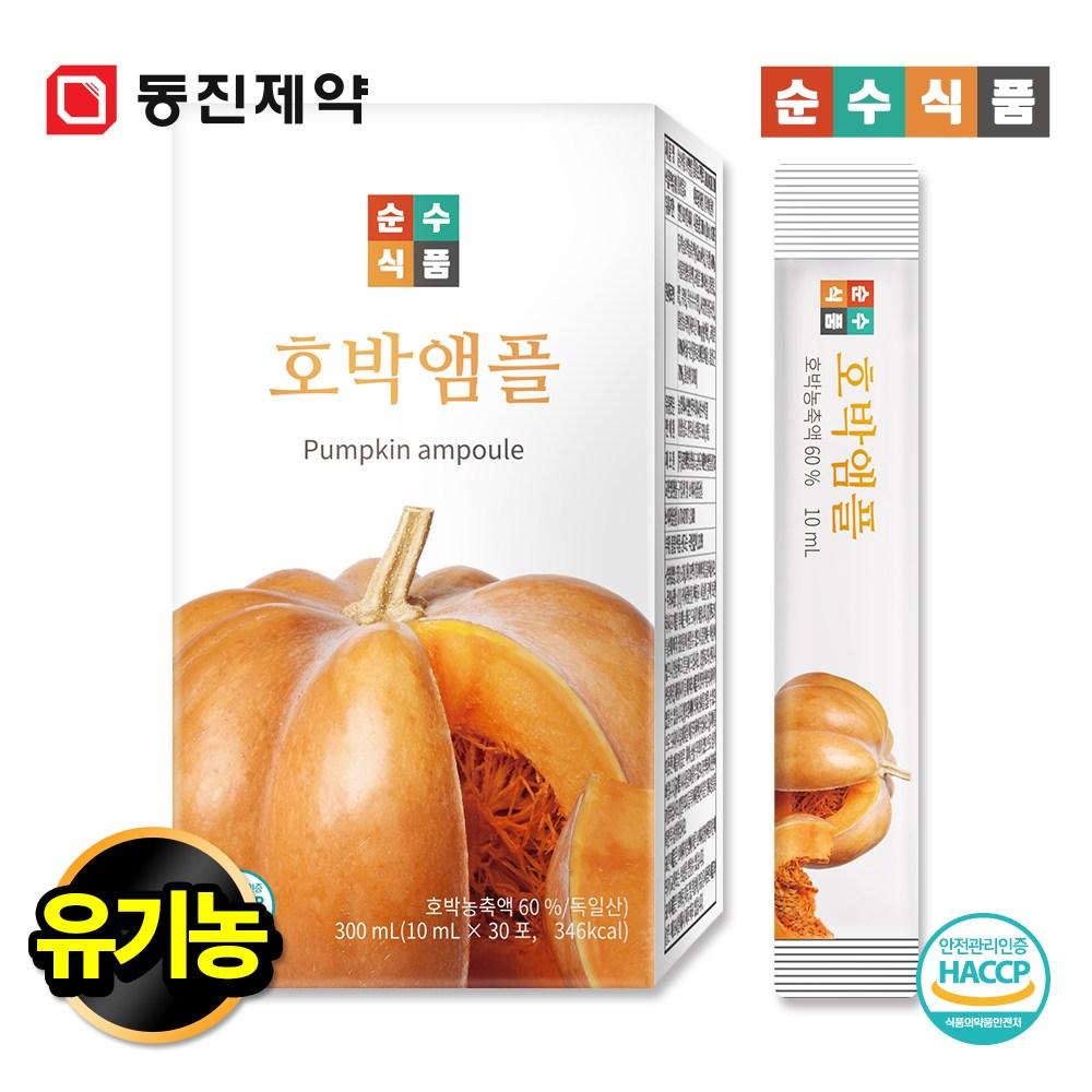 순수식품 유기농 호박스틱 1박스(30포) 호박앰플 호박농축, 30개, 10ml