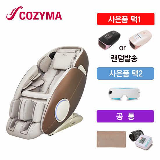 사은품 장윤정의 코지마 클라쎄 시그니처 안마의자 CMC-3200, |사은품:사은품1) 손마사지기(CMH-560/570)+혈압계(CBP-110A)