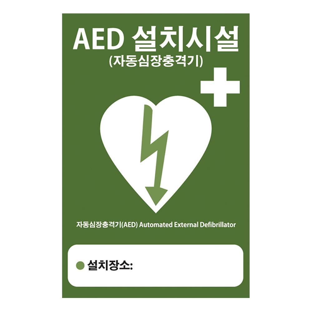 AED 자동제세동기 심장충격기 표지판 안내판 SY