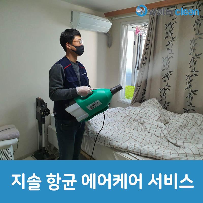 워터클린 지솔(G-sol) 항균 에어케어 서비스 원룸 10평이하( 구매 후 예약 필수 상품페이지 상단 참조 )