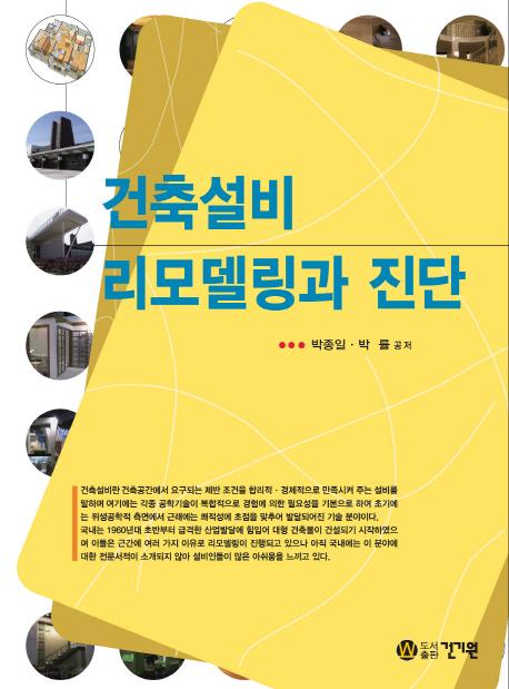 건축설비 리모델링과 진단, 건기원