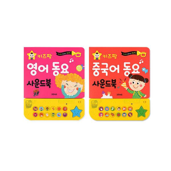 키즈팡 동요사운드북 외국 2권세트/출산 육아 완구 매트 언어 학습완구 사운드북