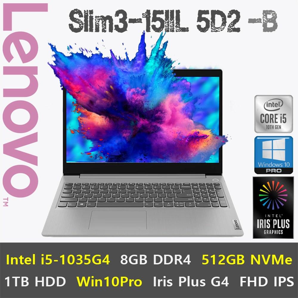 특가신상! 레노버 Slim3-15IIL 5D2 (i5-1035G4) +Win10 Pro, 8GB, SSD 512GB+HDD 1TB, Windows10 Pro