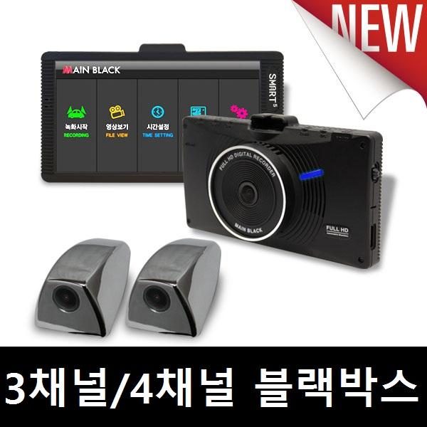 3채널5채널4채널블랙박스 버스 트럭 화물용블랙박스 스마트5, 4-3.D구성 (256G) 3채널 (본체+HD 사이드방수카메라 2개
