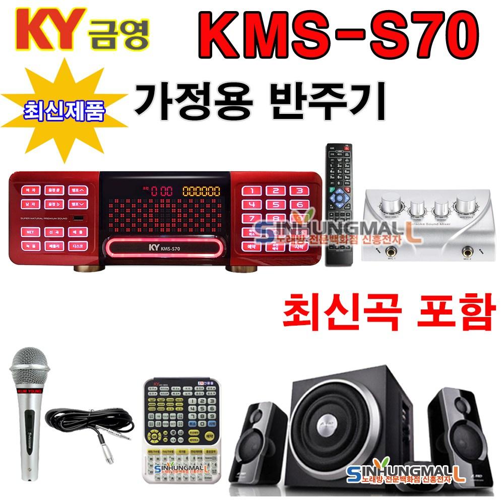금영 KHK-300 KMS-S70 가정용노래방 KMS-S70M 업소용반주기 노래방기기, KMS-S70+유선마이크1+대형리모컨+미니오디오
