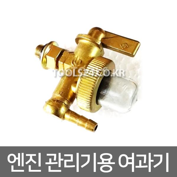 관리기 부품/연료여과기 DE-270 대흥/아세아/관리기/연료곡구, 단품 (POP 1526962615)