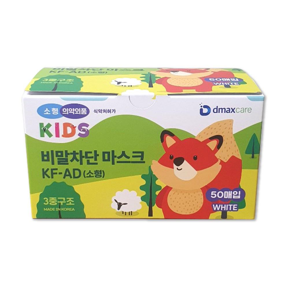 KF-AD 어린이 소형 비말 마스크 국내산 (화이트 50매) 의약외품, 50매, 1박스
