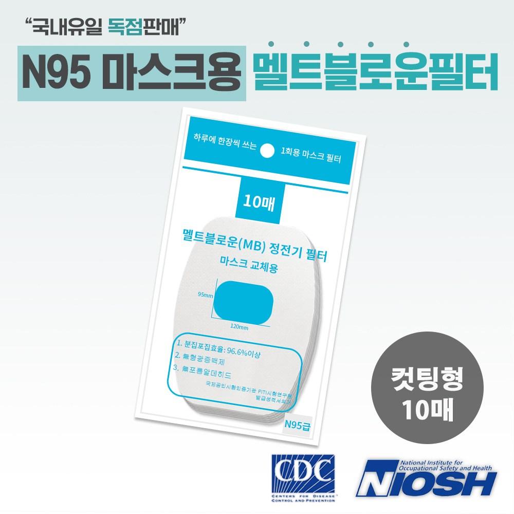 더맑은세상 멜트블로운 정전기 N95마스크필터50G_교체형10매, 1팩, 10개입
