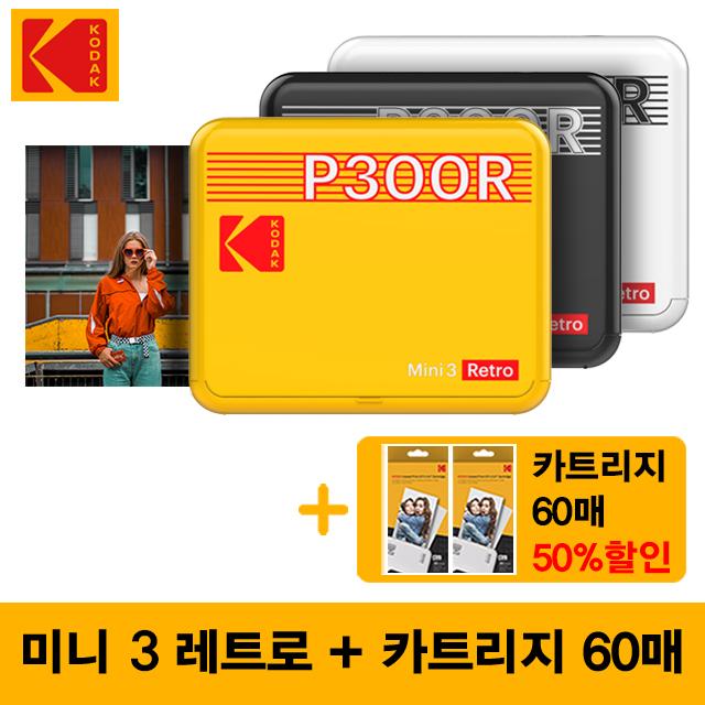 코닥 미니 3 레트로 카트리지 60매 번들 휴대용 포토프린터 레트로P300R, 블랙