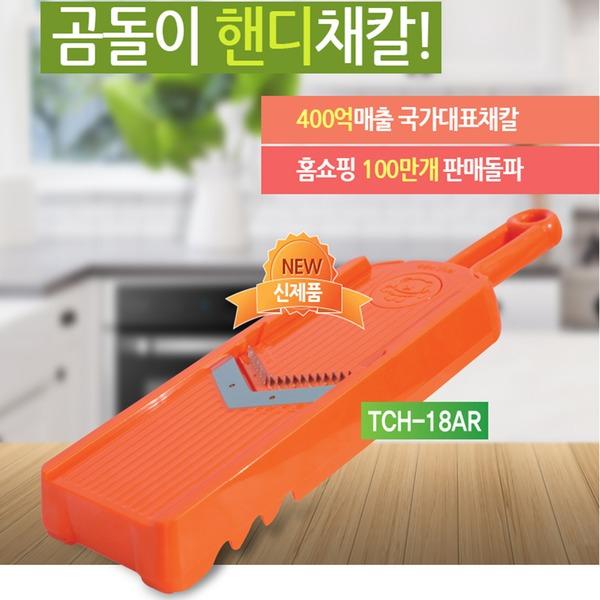 곰돌이 채칼 종결자 핸디 체칼 평칼 편썰기 양면통 안전 손잡이 야채칼 퍼펙트