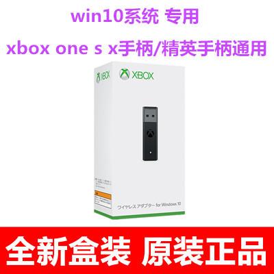 게임패드 xboxone손잡이 무선 PC컴퓨터 게임컨트롤러 수신기 xboxones엘리트 손잡이, 1개, T02-PC수신기 케이스포장 W10전용