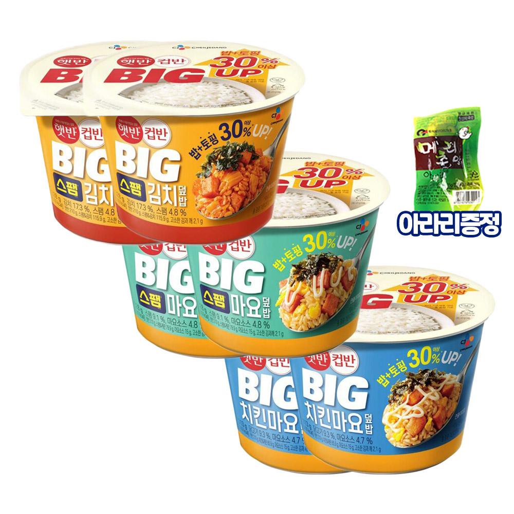 햇반컵반 대용량 빅 컵밥 3종 (스팸김치2개 + 스팸마요2개 + 치킨마요2개) + 아라리증정, 1세트+아라리증정-10-5603575043