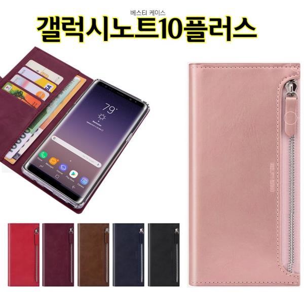 ksw93051 Bestie 갤럭시노트10플러스 케이스 N976 지퍼 카드