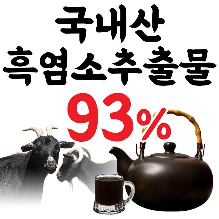 [임박상품]국내산 흑염소즙30포 흑염소엑기스