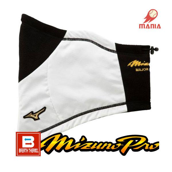 미즈노 프로 넥워머/ 9B5001 백색/ 방한용 야구 목폴라, 백색