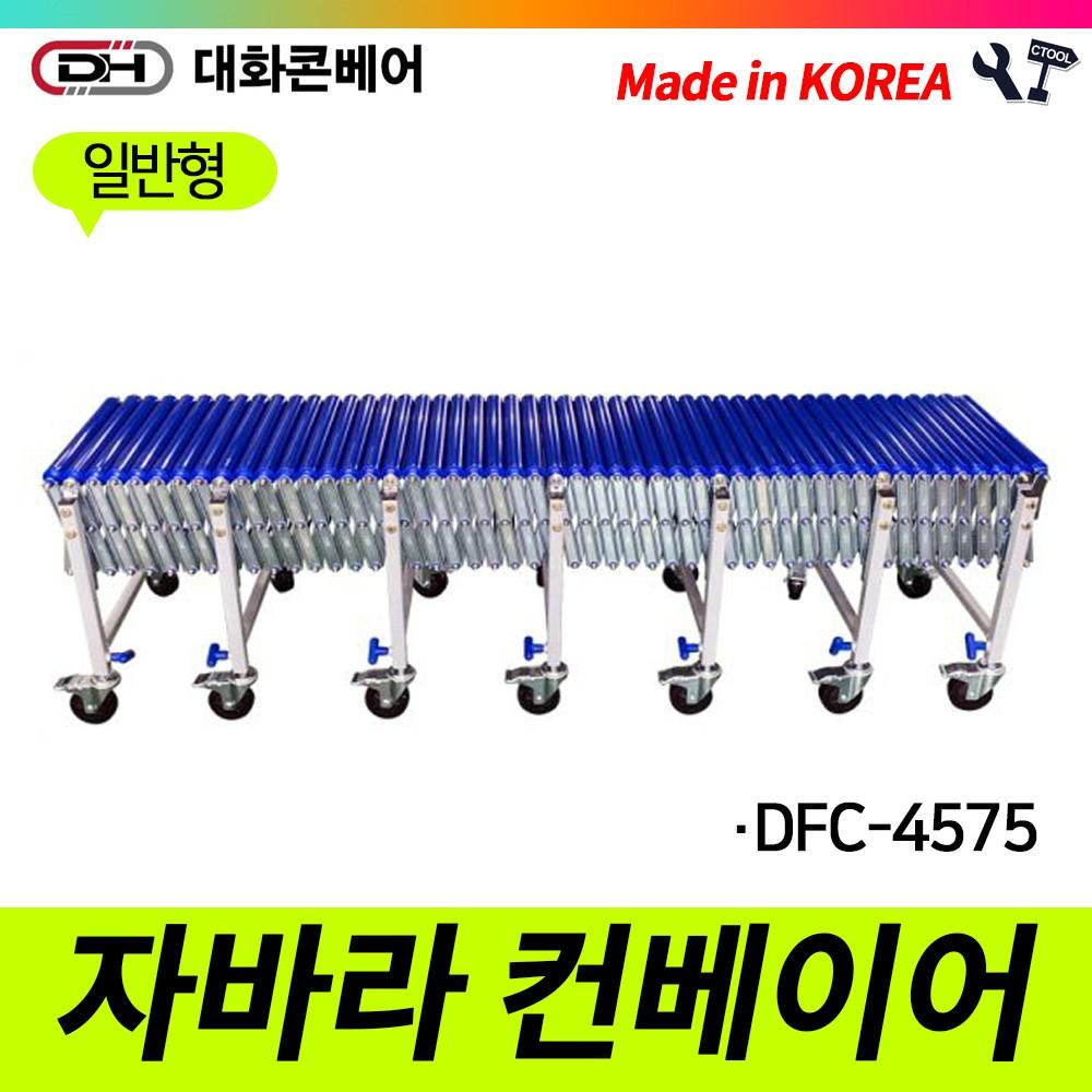 책임툴 대화콘베어 자바라 컨베이어 DFC-4575 일반형