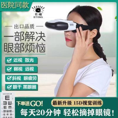 안구건조 눈안대 렌즈 시력 회복 훈련 근약시 난시 어린이 눈 마사지 교정기 피로해소, 01 블루베리 루테인 하이드로겔
