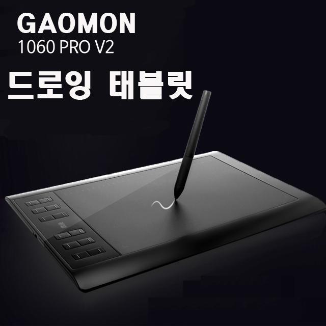 GAOMON 가오몬 1060PRO 타블렛 드로잉 와콤 디자인, 단일상품, 단일상품