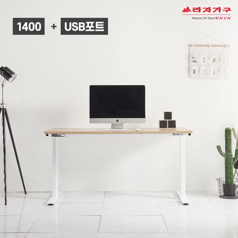 라자가구 위드 1400 전자동 모션데스크(USB포트) jy084 전동책상, 화이트+오크