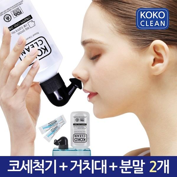 코코클린 코세척기 + 코세정분말(2포) 1세트