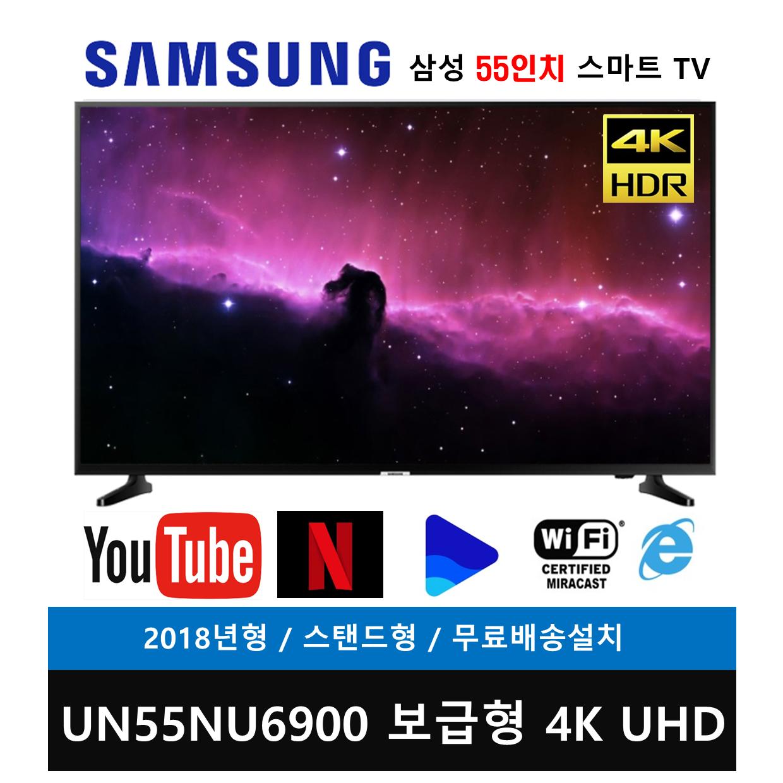 삼성전자 55인치 4K UHD 스마트TV(UN55NU6900) 방문설치, 스탠드형